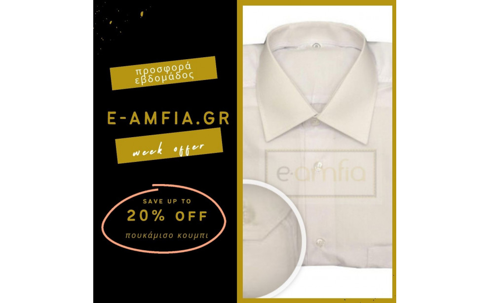e-amfia week offe shirt.jpg